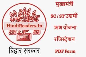 Mukhyamantri SC-ST Udyami Yojana Bihar