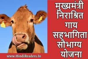 Sahbhagita Yojana - CM Destitute Cow Participation Scheme