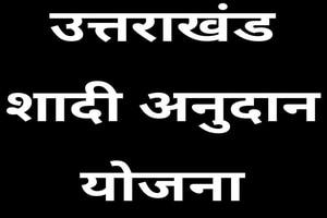 Uttarakhand Shadi Anudan Yojana