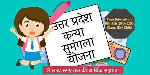 Yogi-UP-Kanya-Sumangla-Yojana-Application