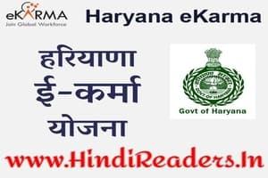 eKarma India Portal Haryana Registration Login