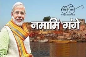 PM Namami Gange Project in Hindi