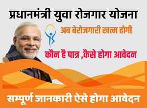 pradhan mantri yuva rojgar yojana apply online