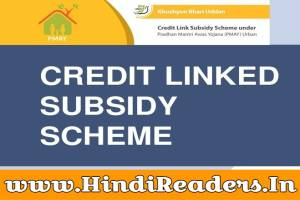 Apply Online for CLSS Subsidy Awas Yojana