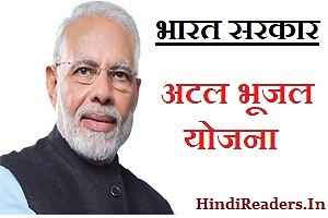 Atal Bhujal Yojana Explained in Hindi
