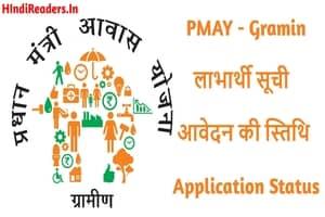 Awaassoft Nic In PMAY Gramin Application Status Beneficiary List