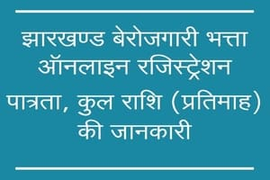 Berojgari Bhatta Jharkhand Registration Online