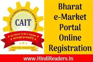Bharat E-Market Portal Registration