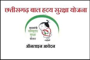 CG CM Bal Hriday Suraksha Yojana