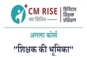 CM Rise Digital Shikshan Prashikshan Program