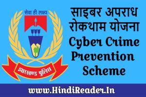 Cyber Crime Prevention Scheme Jharkhand Hindi PDF
