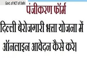 Delhi Berojgari Bhatta Online Registration