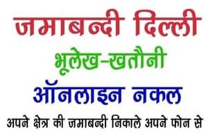 Delhi Bhulekh Jamabandi Khasara Khata Khatauni Online Download