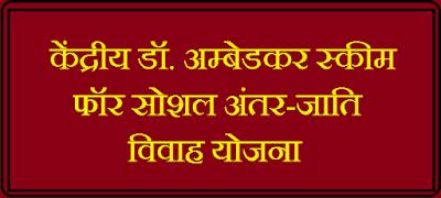 Dr.-Ambedkar-Scheme-for-Social-Integration-through-Inter-Caste-Marriage-Scheme