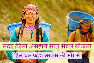 HP-Mother-Teresa-Asahaya-Matri-Sambhal-Yojana-in-Hindi