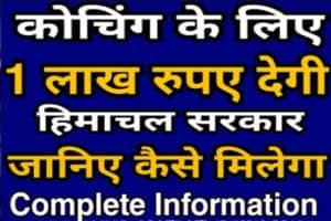 HP Medha Protsahan Yojana