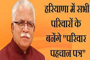 Haryana Parivar Pehchan Patra Registration Online