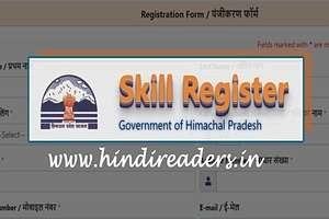 Himachal-Pradesh-HP-Skill-Register-Portal-Migrants-Registration