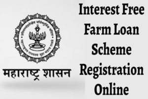 Interest Free Farm Loan Scheme Registration Maharashtra