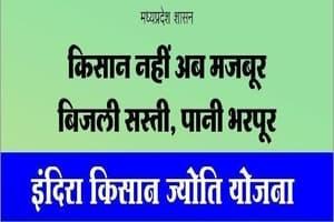 Indira Kisan Jyoti Yojana Madhya Pradesh