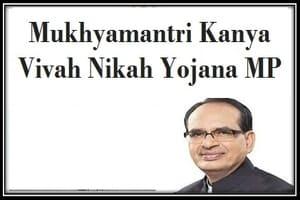 MP Mukhya Mantri Kanyadan Yojana Apply