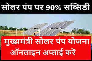 MP Mukhyamantri Solar Pump Yojana Registration