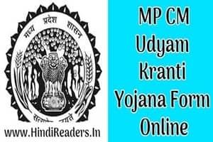 MP Mukhyamantri Udyam Kranti Yojana