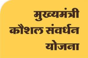 Mukhya Mantri Kaushal Samvardhan Yojana MMKSY