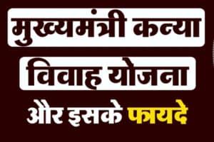 Mukhyamantri Kanya Vivah Yojana MP MKVY Registration