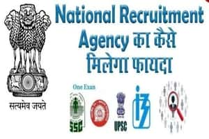 National Recruitment Agency NRA in Hindi