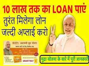 Pradhan Mantri Mudra Yojana Apply Online