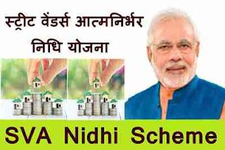 Pradhan Mantri Street Vendor's Atmanirbhar Nidhi PM SVANidhi Loan Apply