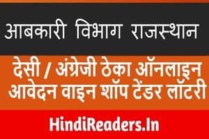 Rajasthan Abkari Vibhag Theka Lottery Form
