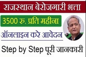Rajasthan Berojgari Bhatta Registration