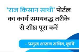 Rajasthan Raj Kisan Sathi Portal Registration
