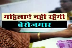 SBI Stree Shakti Scheme Apply Online