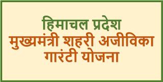 HP Mukhya Mantri Shahri Ajeevika Guarantee Yojna MMSAGY Registration