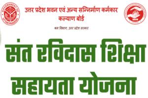 UP-Sant-Ravidas-Shiksha-Sahayata-Yojana-Form