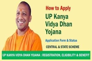UP Kanya Vidya Dhan Yojana Application Form