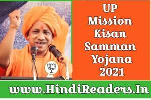UP Mission Kisan Samman Yojana in Hindi PDF