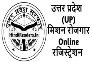 UP Mission Rojgar Registration
