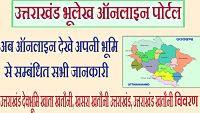 devbhoomi-uttarakhand-bhulekh-land-records