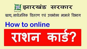 jharkhand-e-pds-ration-card-application