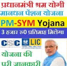 pm-shram-yogi-pension-yojana