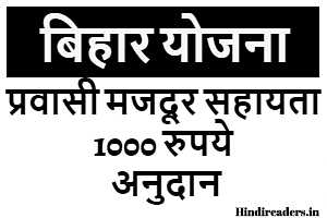Bihar Pravasi Mazdoor Sahayata Yojana VIP Party Rs 1000 Hetu Application
