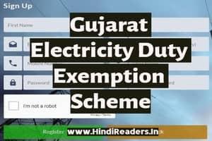 Electricity Duty Exemption Scheme Gujarat