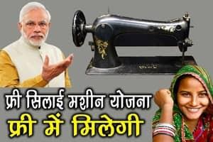 Free Sewing Machine Scheme Labour Haryana