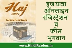 Haj Yatra Online Registration & Fees Details