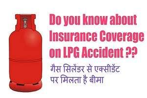 LPG Insurance Scheme Rs 6 Lakh Bima Claim