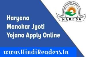 Manohar Jyoti Yojana Registration